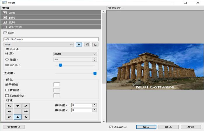 NCH Pixillion图像照片格式转换软件截图5