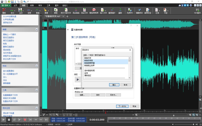 NCH WavePad音频编辑剪辑软件截图1