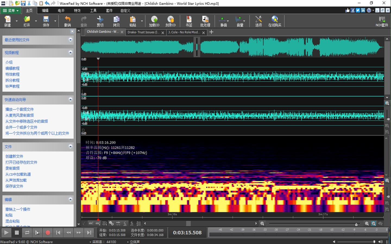 NCH WavePad音频编辑剪辑软件截图2