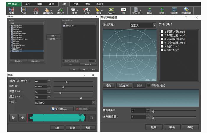 NCH WavePad音频编辑剪辑软件截图3