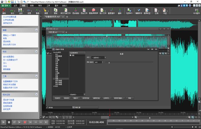 NCH WavePad音频编辑剪辑软件截图5