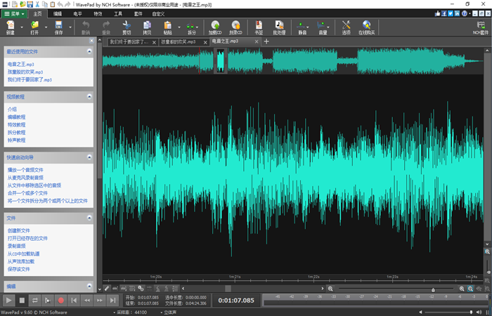 NCH WavePad音频编辑剪辑软件截图6