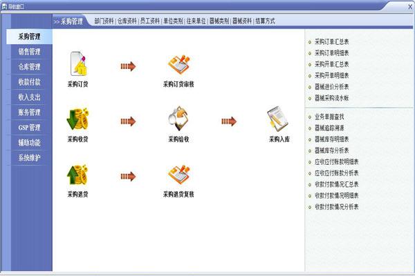精诚医疗器械GSP管理系统(专业版)截图1