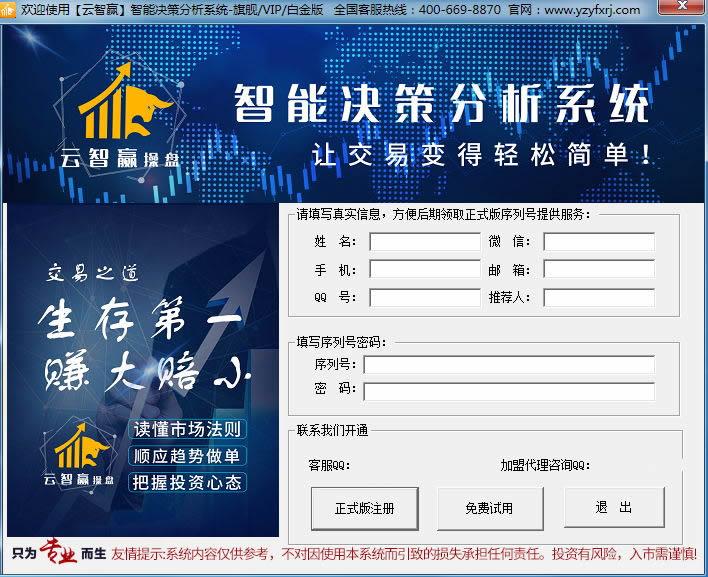 云智赢金融决策分析系统截图1