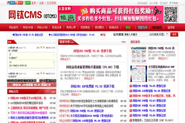 网钛CMS PHP版截图1