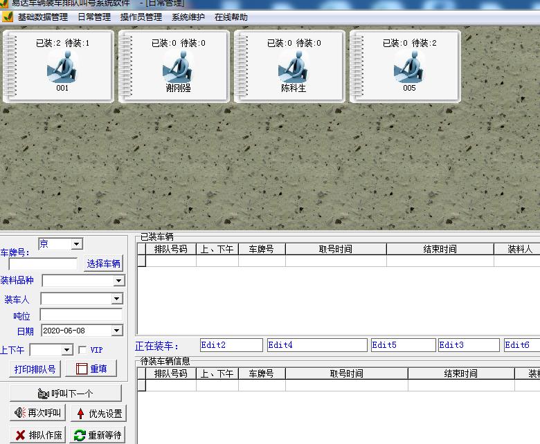 易达车辆装车排队叫号系统软件截图2
