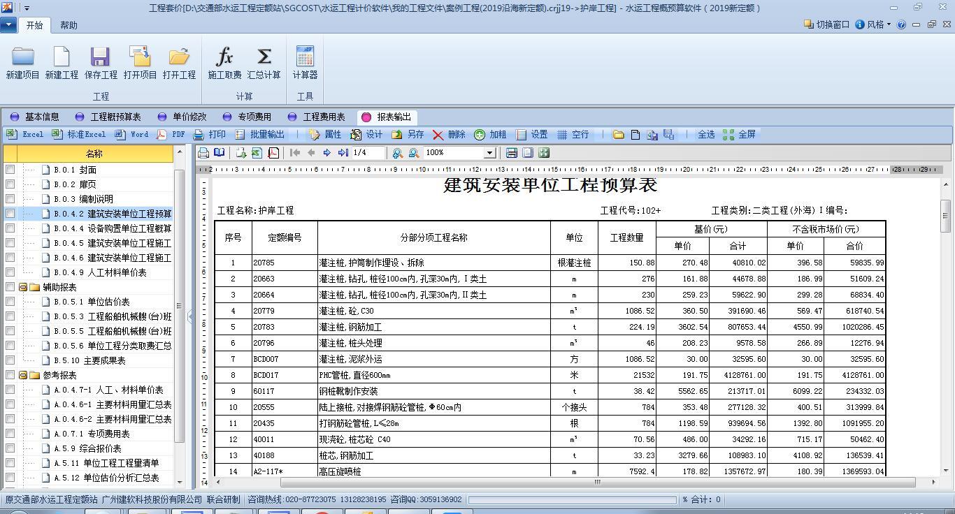 建软水运工程计价软件截图6