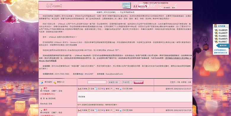 LFMessS 岭峰网行业专用留言系统截图1