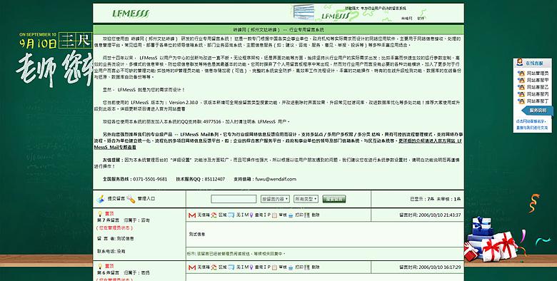 LFMessS 岭峰网行业专用留言系统截图3