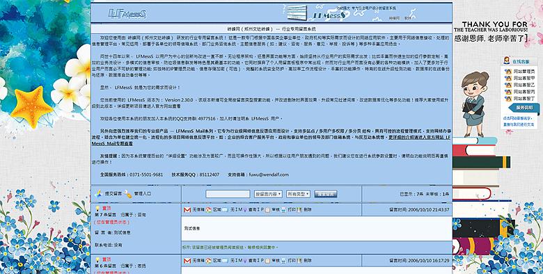 LFMessS 岭峰网行业专用留言系统截图4