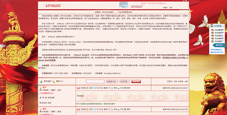 LFMessS 岭峰网行业专用留言系统截图5