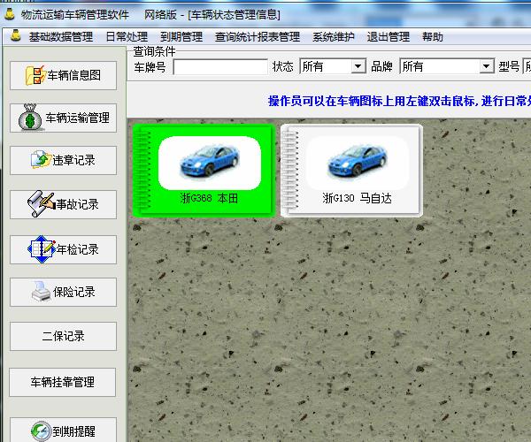 物流运输车辆管理软件截图2