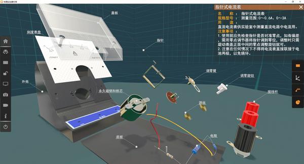 矩道初中物理VR 3D虚拟仿真实验室(演示版)截图2