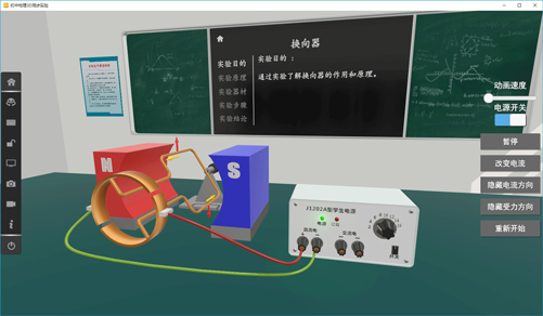 矩道初中物理VR 3D虚拟仿真实验室(演示版)截图3