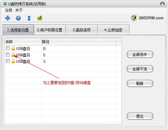 超时代U盘防拷贝软件截图1