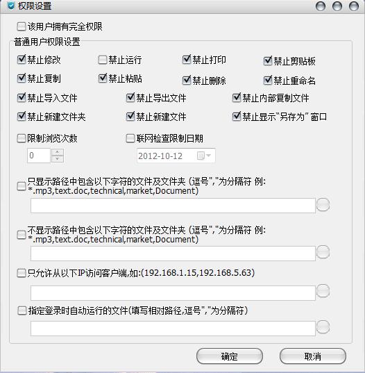 超时代U盘防拷贝软件截图2