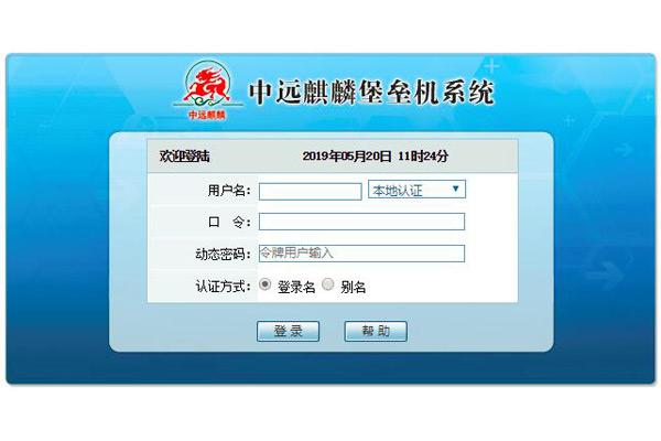 中远麒麟iAudit运维审计系统centos7安装包截图1