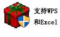 Excel圖片百寶箱