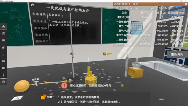 矩道初中化学VR 3D虚拟仿真实验室(演示版)截图2