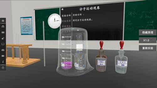 矩道初中化学VR 3D虚拟仿真实验室(演示版)截图3