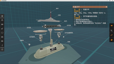 矩道初中化学VR 3D虚拟仿真实验室(演示版)截图4