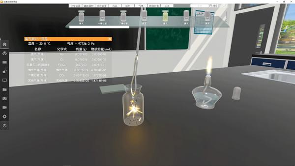 矩道初中化学VR 3D虚拟仿真实验室(演示版)截图5