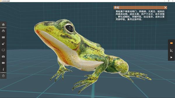 矩道初中生物VR 3D虚拟仿真实验室(演示版)截图4