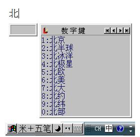 米+五笔截图2