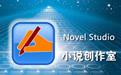 Novel Studio 小说创作室(32位)段首LOGO