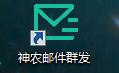 神农邮件群发段首LOGO