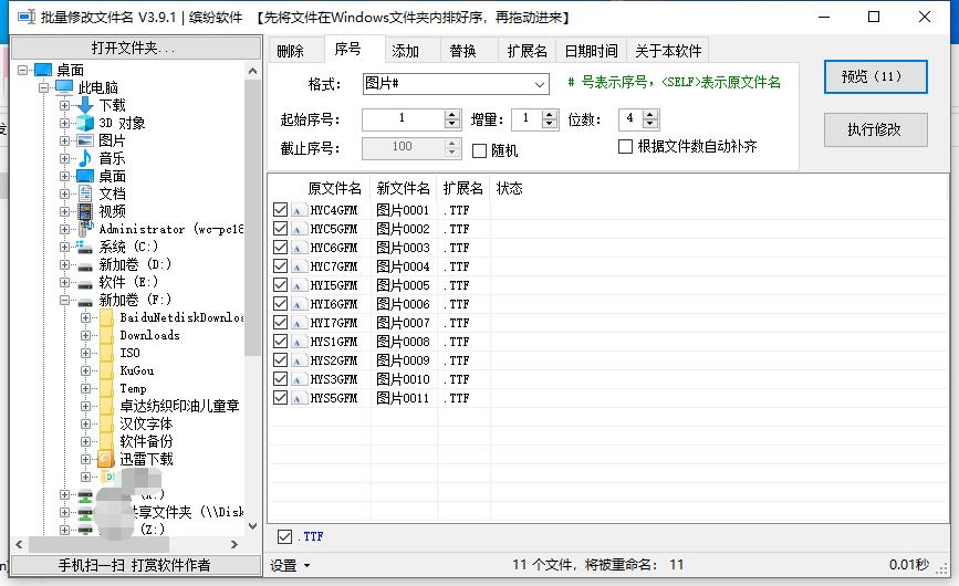 批量修改文件名截图1