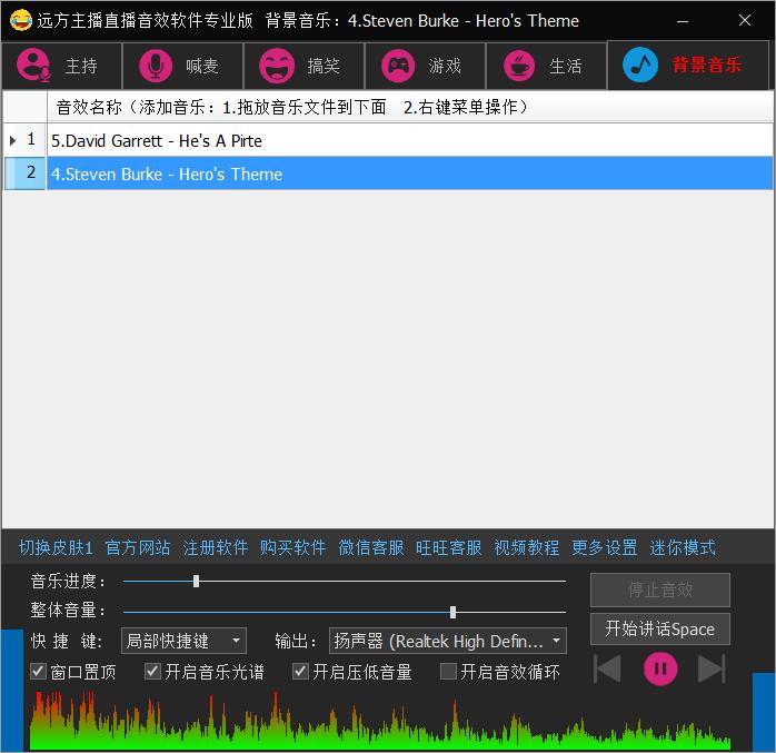 远方主播直播音效软件专业版截图4