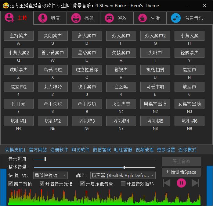 远方主播直播音效软件专业版截图5