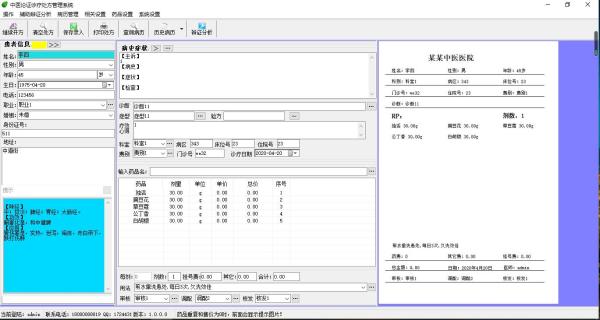 苍海中医论证诊疗处方管理系统截图1