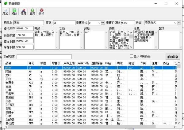 苍海中医论证诊疗处方管理系统截图2