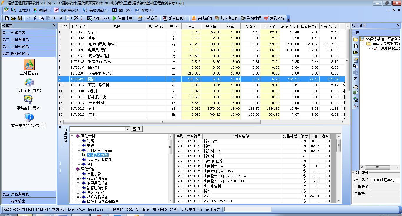 建软通信工程概预算软件截图2
