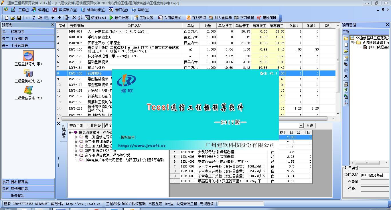 建软通信工程概预算软件截图3