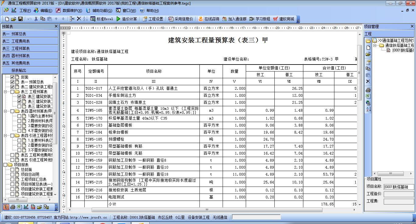 建软通信工程概预算软件截图4