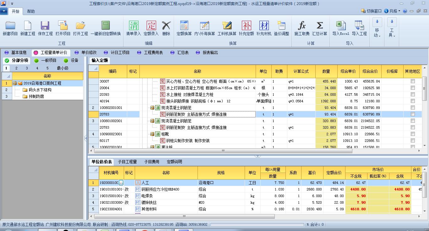 建软2019水运工程量清单软件截图2