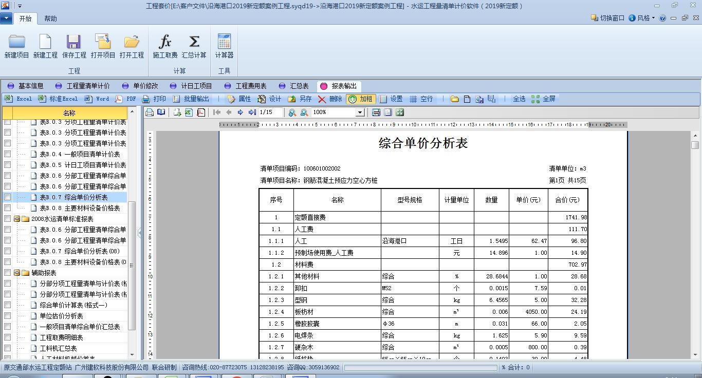 建软2019水运工程量清单软件截图3
