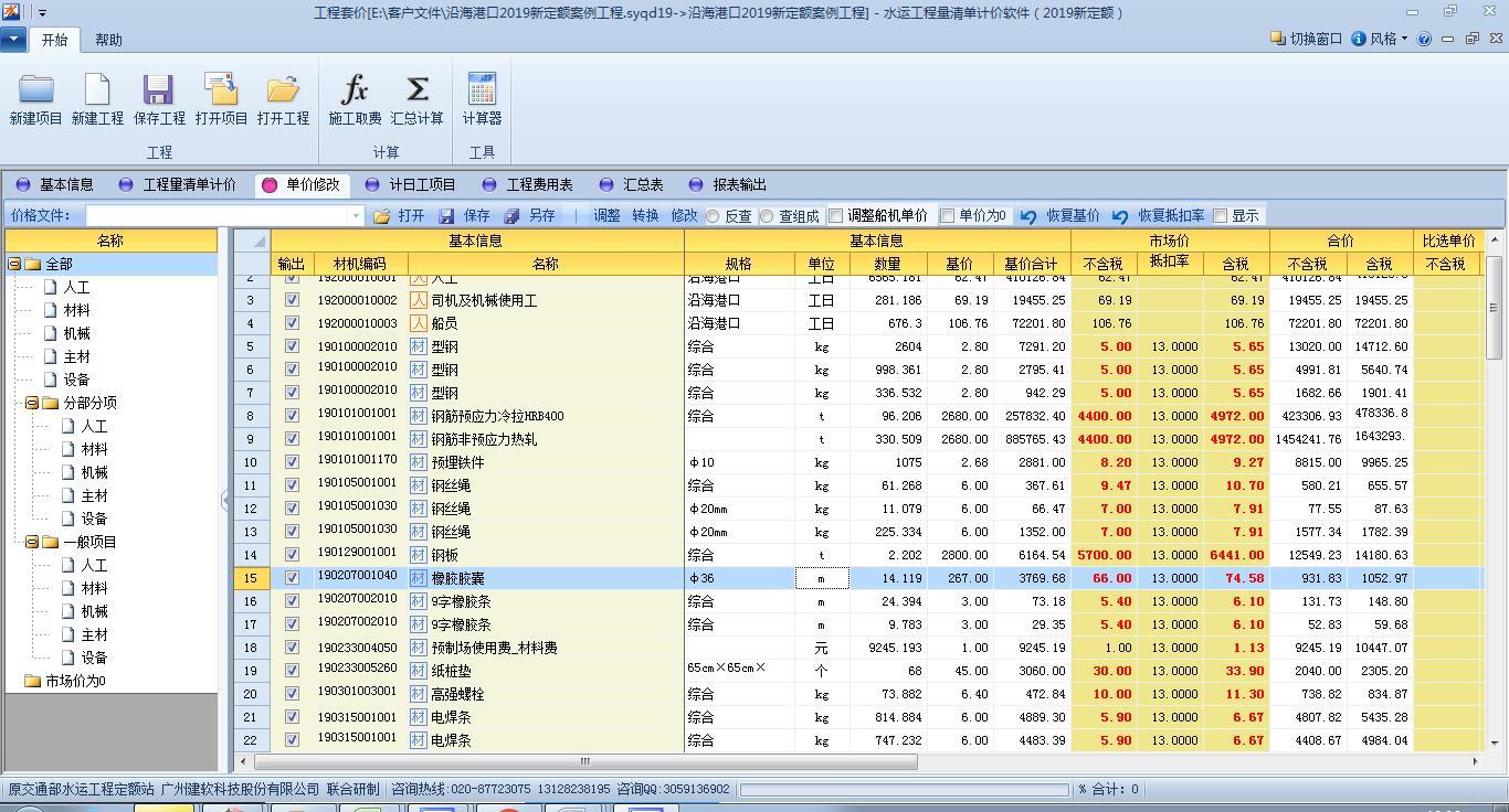 建软2019水运工程量清单软件截图4