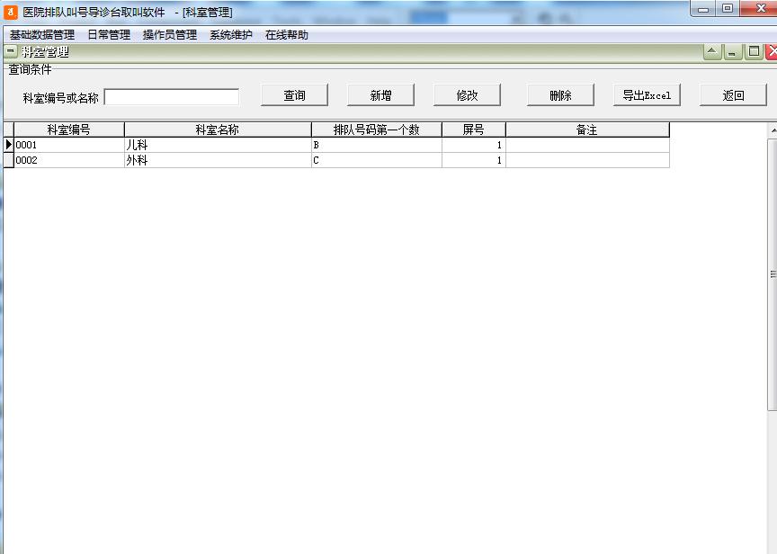 医院排队叫号导诊台取号软件截图2