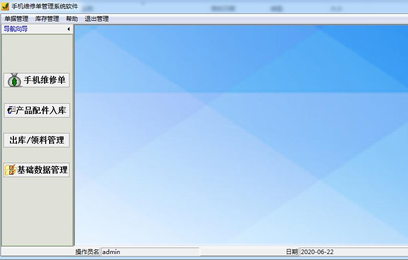 手机维修单管理系统软件截图1