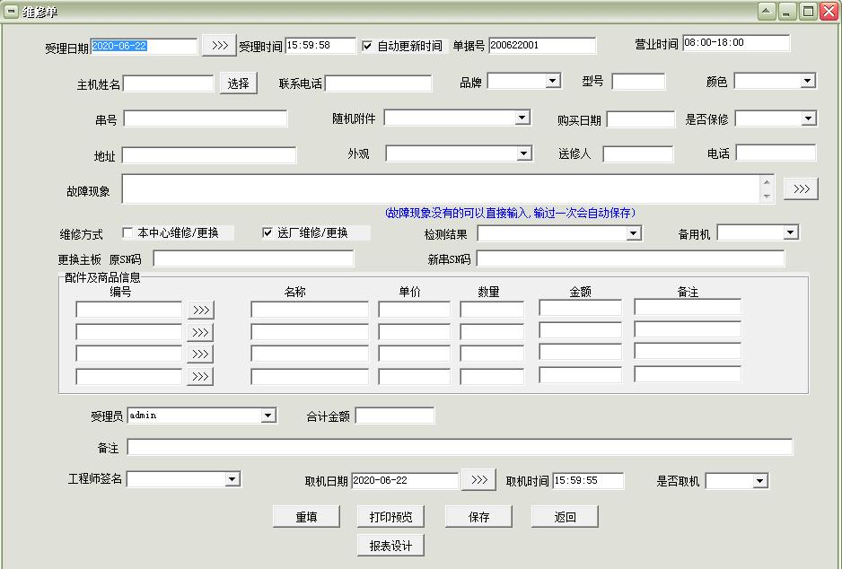 手机维修单管理系统软件截图2