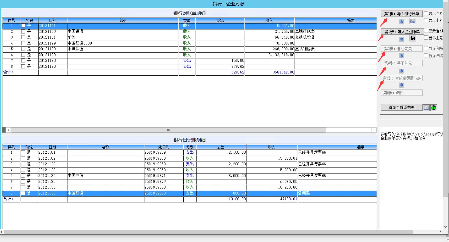 企业银行对账系统截图