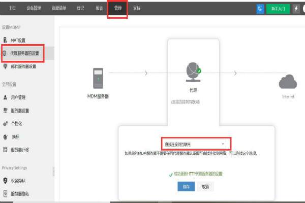 mobile device manager msp截图1