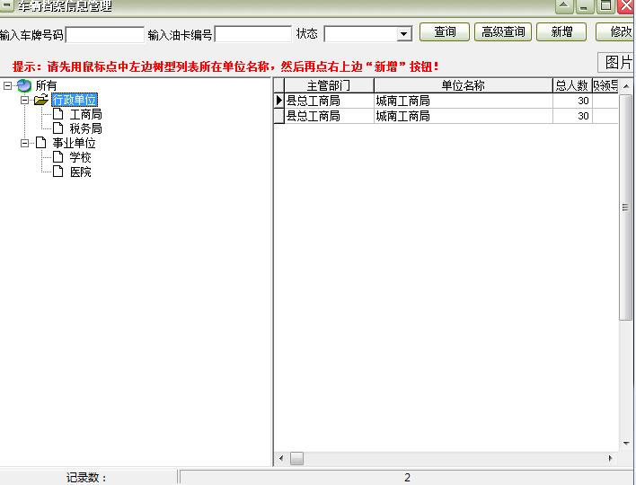 公务车辆管理软件截图
