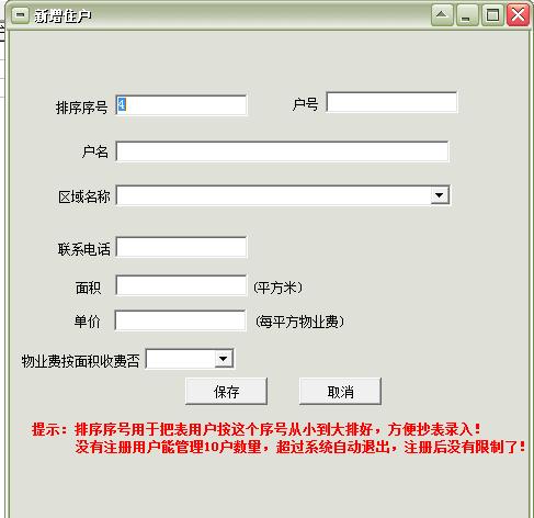 易达物业费水电费收费管理软件截图2
