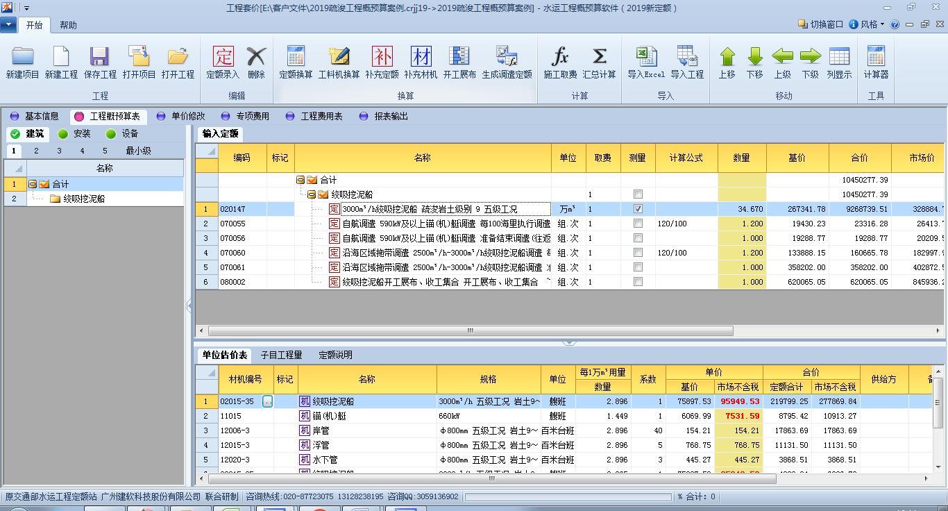 建软2019疏浚工程概预算软件截图
