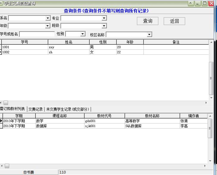 易达学校教材管理软件截图1